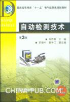 自动检测技术(第3版)