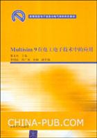 Multisim 9在电工电子技术中的应用