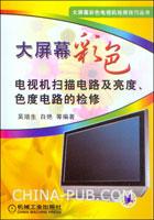 大屏幕彩色电视机扫描电路及亮度、色度电路的检修