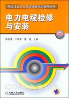 电力电缆检修与安装(第3版)