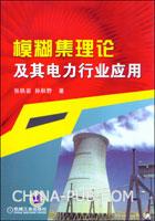 模糊集理论及其电力行业应用