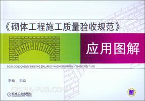 《砌体工程施工质量验收规范》应用图解