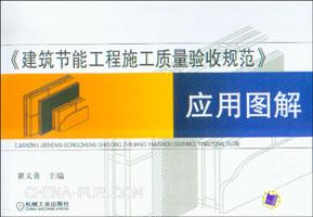 《建筑节能工程施工质量验收规范》应用图解