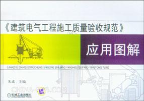 《建筑电气工程施工质量验收规范》应用图解