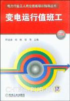变电运行值班工(第3版)