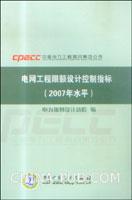 [特价书]电网工程限额设计控制指标(2007年水平)