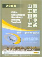 中国工程机械工业年鉴