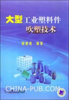大型工业塑料件吹塑技术