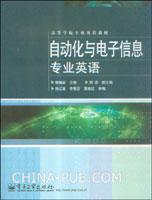(特价书)自动化与电子信息专业英语