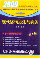 2009现代咨询方法与实务