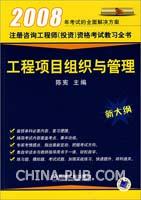 2009工程项目组织与管理