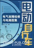 (特价书)电动自行车电气故障检修与电路图集