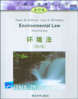 环境法(第6版)(英文影印版)