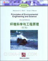 环境科学与工程原理(第2版)(英文影印版)