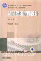 机械原理课程设计(第2版)