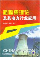 粗糙集理论及其电力行业应用