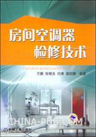 房间空调器检修技术