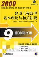 2009建设工程监理基本理论与相关法规