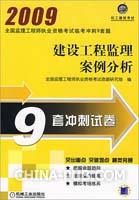 2009建设工程监理案例分析
