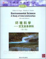 环境科学--交叉关系学科(第11版)(英文影印版)