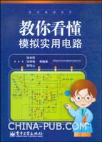 教你看懂模拟实用电路