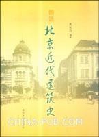图说北京近代建筑史