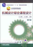机械设计综合课程设计(第2版)