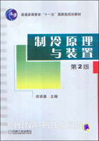 制冷原理与装置(第2版)