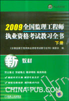2009全国监理工程师执业资格考试教习全书(下册)