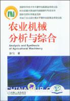 农业机械分析与综合