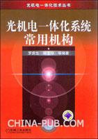 光机电一体化系统常用机构