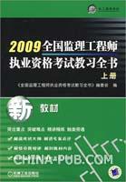 2009全国监理工程师执业资格考试教习全书(上册)