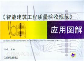《智能建筑工程质量验收规范》应用图解