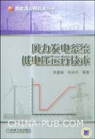 风力发电系统低电压运行技术