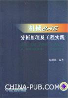 机械CAE分析原理及工程实践