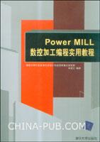 Power MILL数控加工编程实用教程