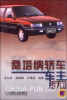 (特价书)桑塔纳轿车车主手册