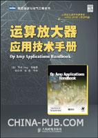 运算放大器应用技术手册(09年度畅销榜NO.8)[按需印刷]