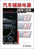 (特价书)汽车辅助电器使用与维修快易通