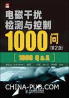 电磁干扰检测与控制1000问(第2版)