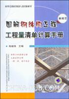 图解钢结构工程工程量清单计算手册