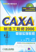CAXA制造工程师2006基础实例教程