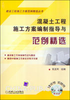 混凝土工程施工方案编制指导与范例精选