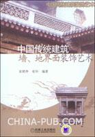 中国传统建筑墙、地界面装饰艺术