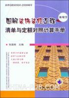 图解装饰装修工程清单与定额对照计算手册