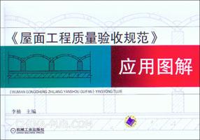 《屋面工程质量验收规范》应用图解