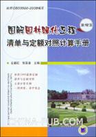 图解园林绿化工程清单与定额对照计算手册