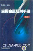 实用金属切削手册(第2版)