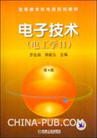 电子技术(电工学Ⅱ)(第4版)