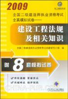 2009全国二级建造师执业资格考试全真模拟试卷